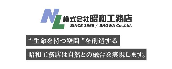 """株式会社昭和工務店 """" 生命を持つ空間 """"を創造する昭和工務店は自然との融合を実現します。"""