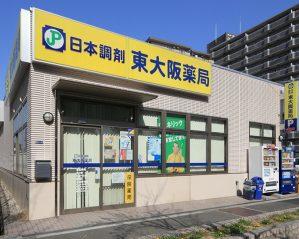 日本調剤東大阪薬局増築工事
