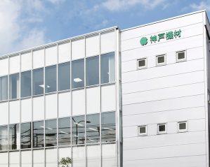 神戸機材本社新築工事